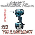 (あすつく対応)マキタ TD138DRFX インパクト 14.4V 3.0Ah