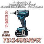 (最安値セール中)マキタ TD149DRFX インパクト 18.0V  3.0Ah (営業日あすつく)