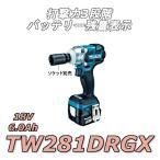 マキタ TW281DRTX 充電式インパクトレンチ 18V 5.0Ah 260N.m