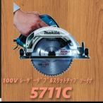 マキタ 5711C 電子造作用精密マルノコ 165mm 100V レーザーダブルスリットチップソー付き