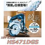 マキタ HS471DRG/B/W  充電式マルノコ 18V 6.0Ah 刃物径125mm 切込深さ47mm