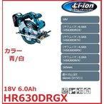 マキタ HS630DRGX 充電式マルノコ 18V 6.0Ah 刃物径165mm 切込深さ66mm