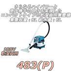 マキタ 483(P) 集塵機 乾湿両用 集塵容量8L