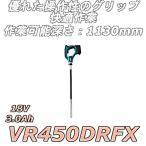 マキタ VR450DRFX 充電式コンクリートバイブレーター 18V 3.0Ah 振動部径25mm