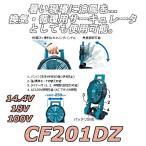 マキタ CF201DZ/W 充電式ファン