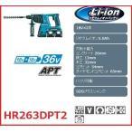 マキタ HR263DPT2 充電式ハンマードリル 18V+18V=36V 5.0Ah