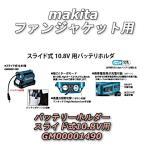 マキタ 充電式ファンジャケット用バッテリーホルダー スライド式10.8V用