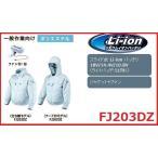 マキタ FJ203DZ ポリエステル 充電式ファンジャケット フード付モデル バッテリホルダーセット 14.4V18V用 空調服
