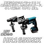 マキタ HR165DZK 充電式ハンマードリル 本体のみ 18V