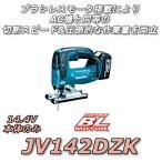 マキタ JV142DZK 本体のみ 充電式ジグソー 14.4V