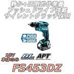マキタ FS453DZ 充電式スクリュードライバー 本体のみ 18V