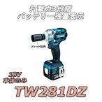 マキタ TW281DZ 充電式インパクトレンチ 本体のみ 18V 260N.m