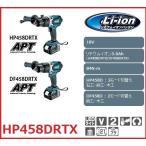 マキタ HP458DRTX 充電式震動ドライバドリル 18V 5.0Ah 84N.m コンクリート16mm