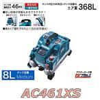 マキタ AC461XS エアコンプレッサー タンク8L エア量368L