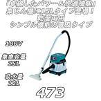 マキタ 473 集塵機 乾湿両用 集塵容量15L 吸水量12L