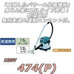 マキタ 474(P) 集塵機 乾湿両用 集塵容量15L 吸水量12L
