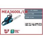 マキタ MEA3600L/LR エンジンチェンソー ガイドバー400mm 排気量35.2ml 最大出力1.7kW