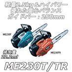マキタ ME230T/TR エンジンチェンソー ガイドバー250mm 排気量22.2ml 最大出力0.74kW