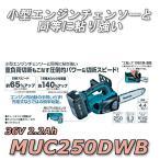 マキタ MUC250DWB 充電式チェンソー 【ガイドバー250mm】 36V 2.2Ah
