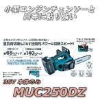 マキタ MUC250DZ 充電式チェンソー 本体のみ 【ガイドバー250mm】 36V