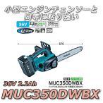 マキタ MUC350DWBX 充電式チェンソー 【ガイドバー350mm】 36V 2.2Ah