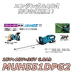 マキタ 充電式ヘッジトリマ MUH551DRM2 刈込幅550mm 上下刃駆動式 18V+18V=36V 4.0Ah 特殊コーティング刃仕様