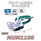 マキタ 芝生バリカン MUM1100 刈込幅110mm 上下刃駆動式 消費電力80W 100V