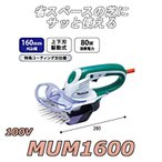 マキタ 芝生バリカン MUM1600 刈込幅160mm 上下刃駆動式 消費電力80W 100V