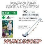 マキタ ロングハンドル付芝生バリカン MUM1600SP 刈込幅160mm 上下刃駆動式 消費電力80W 100V