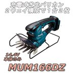マキタ 充電式芝生バリカン MUM166DZ 本体のみ 刈込幅160mm 上下刃駆動式 14V
