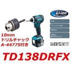 (特別ドリルチャックセット)マキタ TD138DRFX ドリルチャック付き 14.4V 3.0Ah