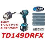 (特別ドリルチャックセット)マキタ TD149DRFX ドリルチャック付き 18.0V 3.0Ah