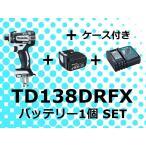【営業日あすつく】 マキタ TD138DRFX インパクト 14.4V 3.0Ah バッテリー1個&充電器セット