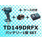 【営業日あすつく】マキタ TD149DRFX インパクト 18.0V  3.0Ah バッテリー1個&充電器セット