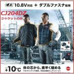 マキタ CJ204DZ 充電式暖房ジャケット (バッテリホルダ・バッテリ充電器別売) ジャケットのみ