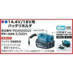 マキタ 14.4V/18V用バッテリーホルダー PE00000022