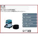 マキタ 475(P) 集塵機  粉塵専用 集塵容量15L