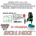 台数限定セール!! 高輝度+ダイレクトグリーン SK311GXZ 屋内・屋外兼用墨出し器 【サービス品付】 【おおがね・通り芯・ろく】