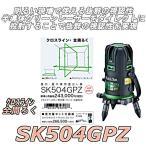 ダイレクトグリーン+ラインポイント SK504GPZ 屋内・屋外兼用墨出し器 【受光器・バイス別売】