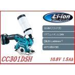 マキタ CC301DSH 85mm充電式カッター 10.8V 1.5Ah