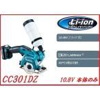 マキタ CC301DZ 85mm充電式カッター 10.8V 本体のみ