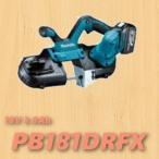 マキタ PB181DRFX 充電式ポータブルバンドソー 18V 3.0Ah