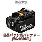 BL1430B (A-60698) 14.4V(3.0Ah) マキタ正規品バッテリー