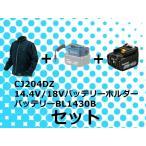 マキタ CJ204DZ 充電式暖房ジャケット+14.4V/18V用バッテリーホルダー+BL1430B セット (充電器別売)