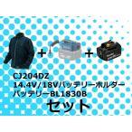 マキタ CJ204DZ 充電式暖房ジャケット+14.4V/18V用バッテリーホルダー+BL1830B セット (充電器別売)