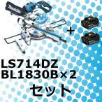 マキタ LS714DZ+BL1830B 2本 18V+18V=36V 充電式スライドマルノコ 刃物径190mm