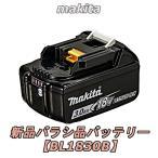 BL1830B (A-47896) 18V(3.0Ah) マキタ正規品バッテリー 【新品バラシ品】【送料無料】