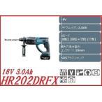 マキタ HR202DRFX 充電式ハンマードリル 18V 3.0Ah (SDSプラスシャンク)
