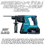 マキタ HR262DRDX 充電式ハンマードリル 36V 2.6Ah (SDSプラスシャンク)