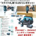 【30set限定販売】マキタ 【TD110D+DF331D】コンボキット 10.8V 1.5Ah